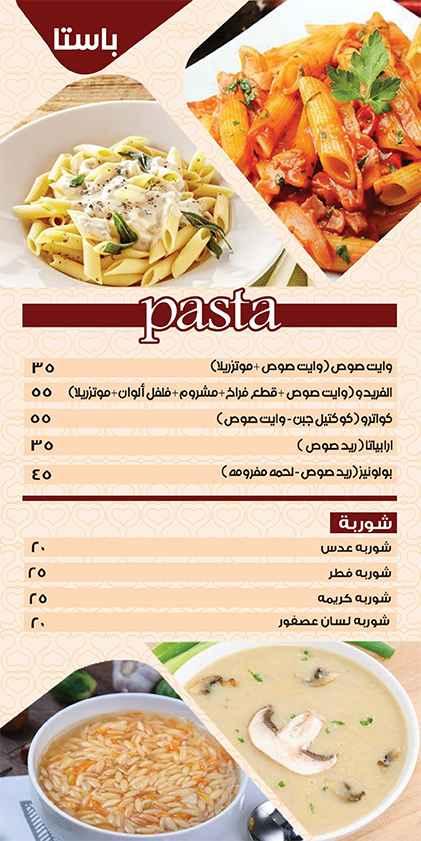 منيو مطعم شامينا 11