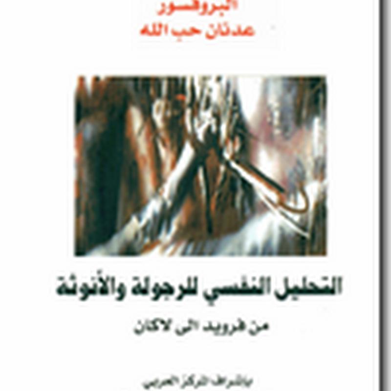 التحليل النفسي للرجولة والأنوثة لـ عدنان حب الله