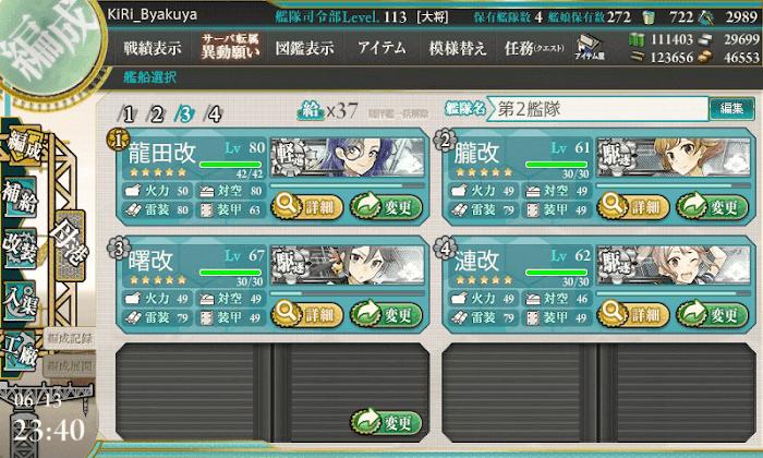 艦これ_「海防艦」、進発せよ!_05.png