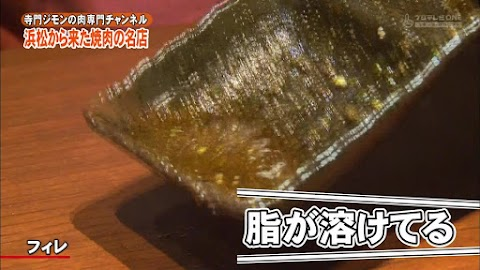 寺門ジモンの肉専門チャンネル #31 「大貫」-0948.jpg