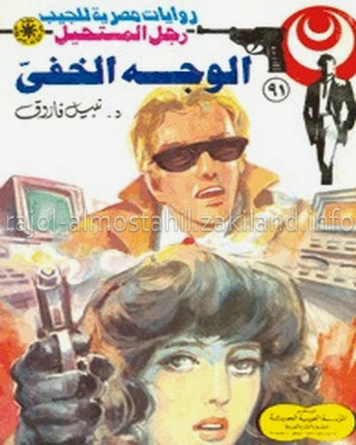 قراءة تحميل الوجه الخفي رجل المستحيل أدهم صبري نبيل فاروق
