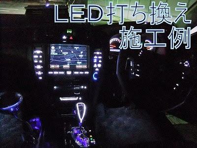 LED打ち換え加工施工例はコチラ!!