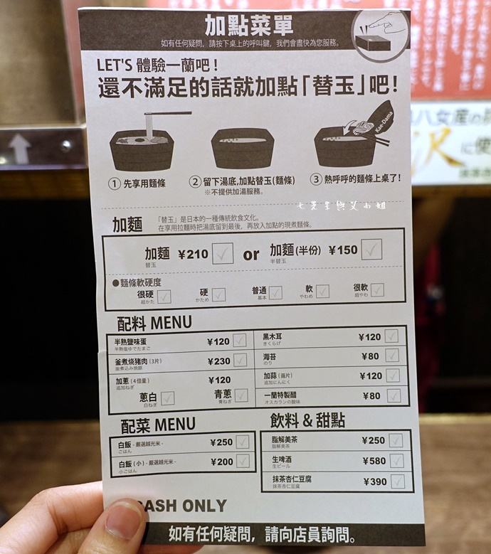 17 日本九州 一蘭拉麵 天神西店 方碗拉麵