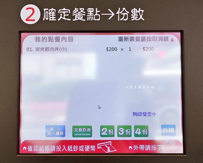 4 山丼 玫瑰和牛丼 岩石牛排丼 碳烤豚肉丼 辣子雞肉丼 公館美食 日式丼飯