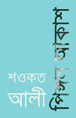 পিঙ্গল আকাশ - শওকত আলী