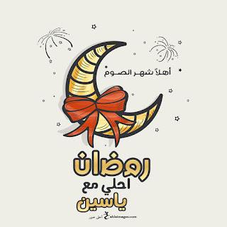 صور رمضان احلى مع ياسين