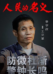 Li Xuezheng China Actor