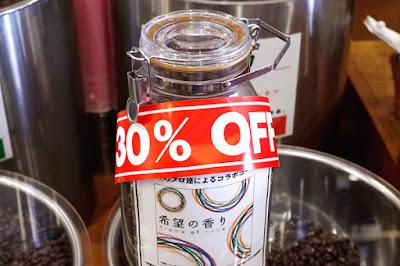 おすすめコーヒー:特価:希望の香り