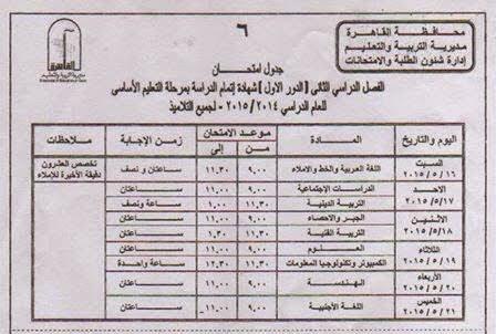 جدول امتحانات الشهادة الاعدادية محافظة cairo-2323-5khtawat-com.jpg