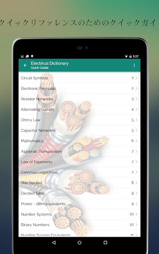 玩免費教育APP|下載電気辞書 app不用錢|硬是要APP