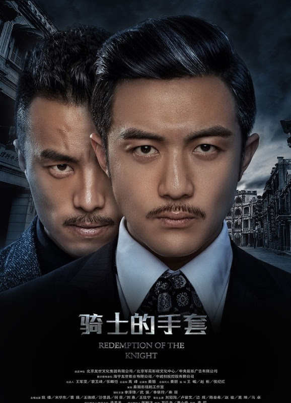 Redemption of the Knight China Web Drama