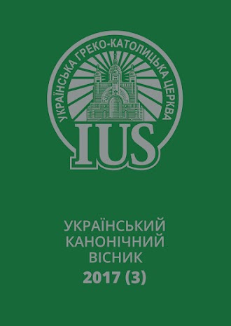 IUS: UKRAINIAN CANONICAL NEWSLETTER. 2017 (3)