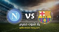 نتيجة مباراة برشلونة ونابولي اليوم 08-08-2020 دوري أبطال أوروبا
