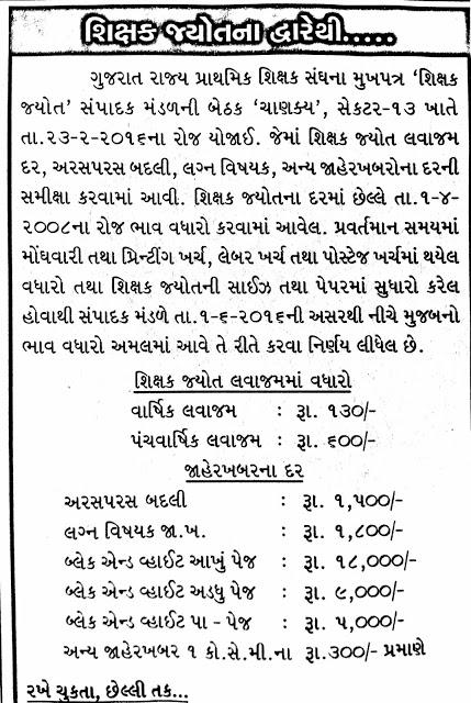 Shikshak Jyot PDF Download