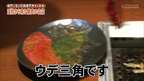 寺門ジモンの肉専門チャンネル #31 「大貫」-0832.jpg