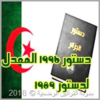 دستور 1996 المعدل لدستور 1989