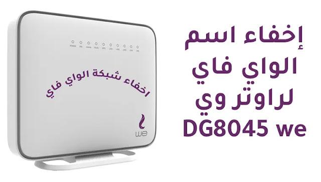 طريقة إخفاء اسم الواي فاي لراوتر وي DG8045 we