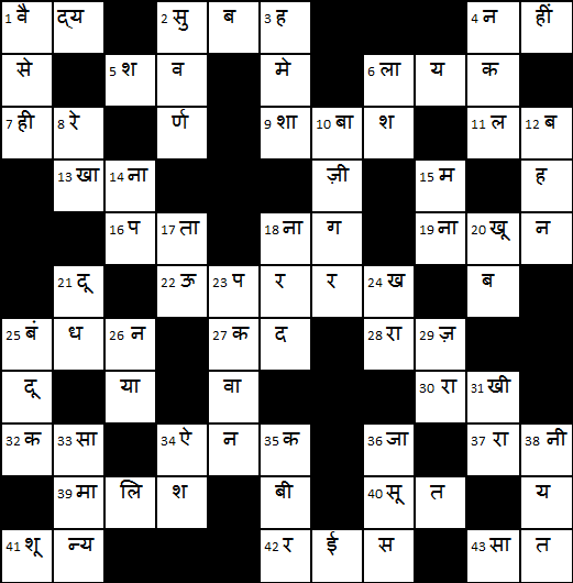 Hindi Crossword 4 Solution Grid