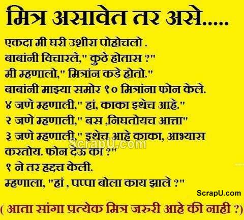 friends marathi images friends fb pics