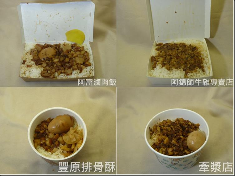 竹科滷肉飯