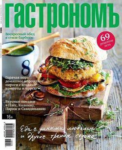 Читать онлайн журнал<br>Гастрономъ (№7-8 июль-август 2016)<br>или скачать журнал бесплатно