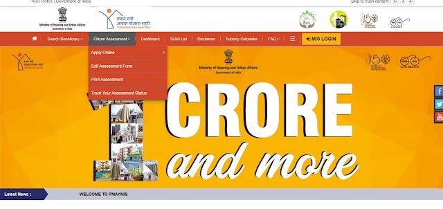 PM Awas Yojana हिंदी में फायदा कैसे उठाओगे ऑनलाइन रजिस्ट्रेशन