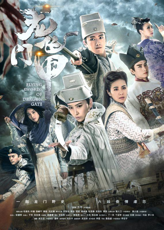 Flying Swords of Dragon Gate China Drama