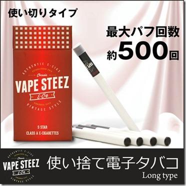 e tabacco long 1 thumb%255B2%255D thumb%255B1%255D - 【スターター/スティックタイプ】VAPE STEEZ オリジナル使い捨て電子タバコレビュー!【電子タバコ/VAPE】