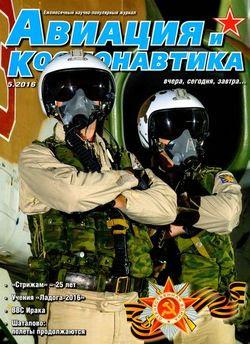 Читать онлайн журнал<br>Авиация и космонавтика (№5 май 2016) <br>или скачать журнал бесплатно
