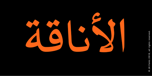 Download JH Naskh Expanded Fonts by JH Fonts