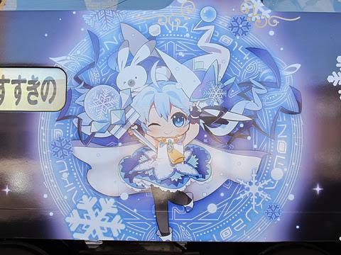 札幌市電 3302号「雪ミク電車」2014Ver サイド その9