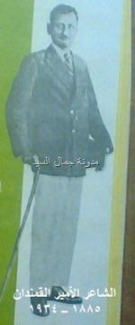 االشاعر أحمد فضل القمندان1_thumb[56]