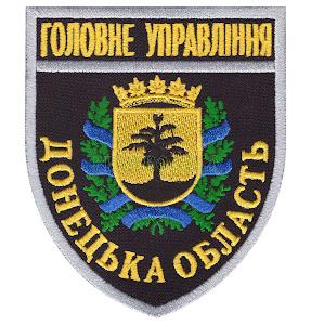 Головне Управління Донецька область /поліція/ нарукавна емблема