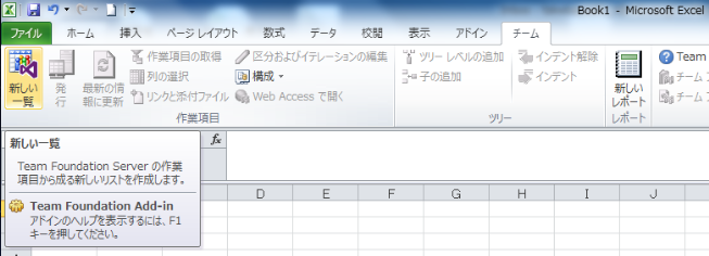 Excelのタブ[チーム]から新しい一覧を選択