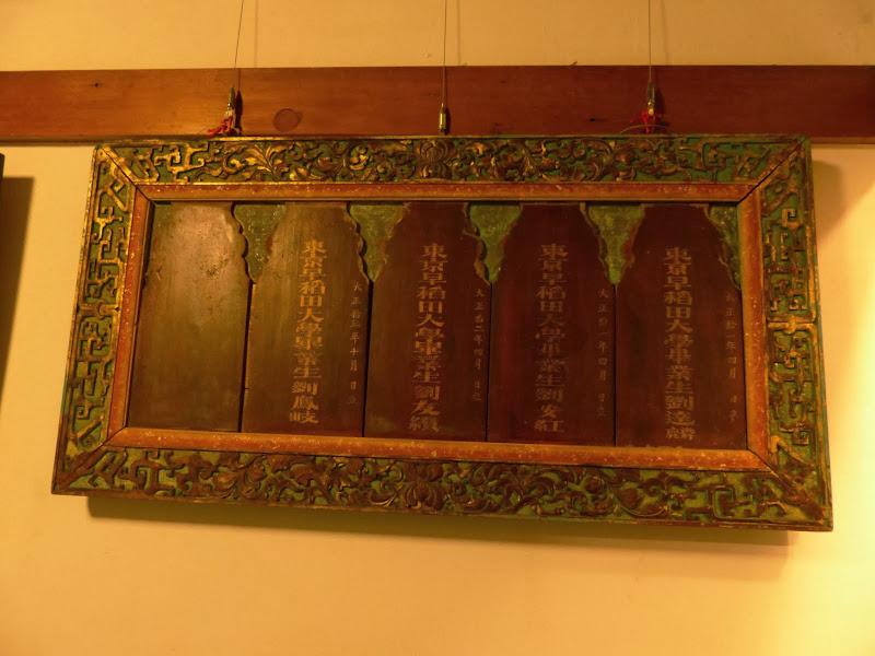Taipei. Formosa Vintage Museum Cafe - P1030796.JPG