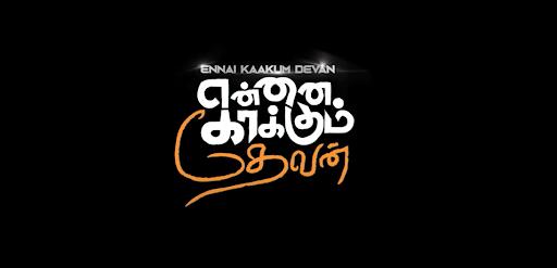 Ennai Kaakum Devan - என்னை காக்கும் தேவன்