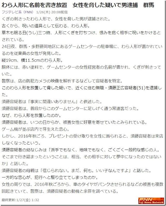 須藤正広f02