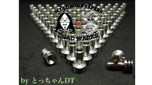 4d289654031065d34911%2B%25281%2529 thumb%255B2%255D - 【DT】「とっちゃんDT」Chad Works × Scull Bomb Vapersコラボ、「VC02 Tips」 VAPORCLOUDコラボモデルレビュー。おまけでプルームテックのニコチンドリップチップ二種PLUS「plus v2」プラス「For KN.Ry drip tip」比較【ドリップチップ/小物/チャドワークス/Ploomtech】