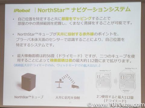 NorthStarキューブでマップを正確にする