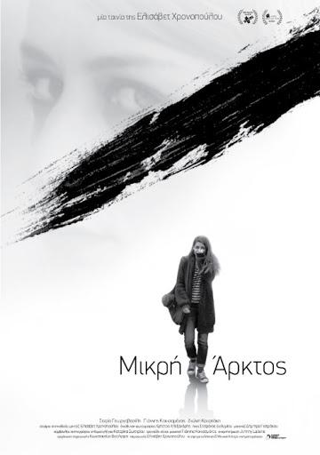 Μικρή Άρκτος (Ursa Minor) Poster
