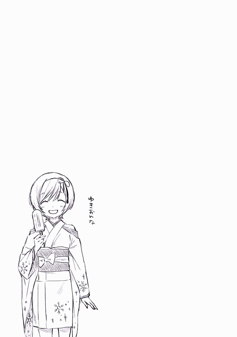 Ayakashiko: Chapter 07 - Page 24