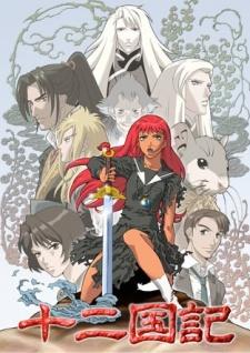 Juuni Kokuki - The Twelve Kingdoms | 12 Kingdoms