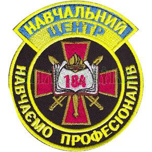 184 навчальний центр \Нарукавна емблема