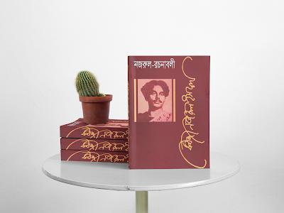 কাজী নজরুল ইসলাম রচনাসমগ্র