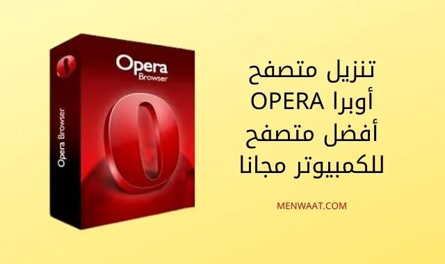 تحميل متصفح أوبرا OPERA أفضل متصفح للكمبيوتر مجانا