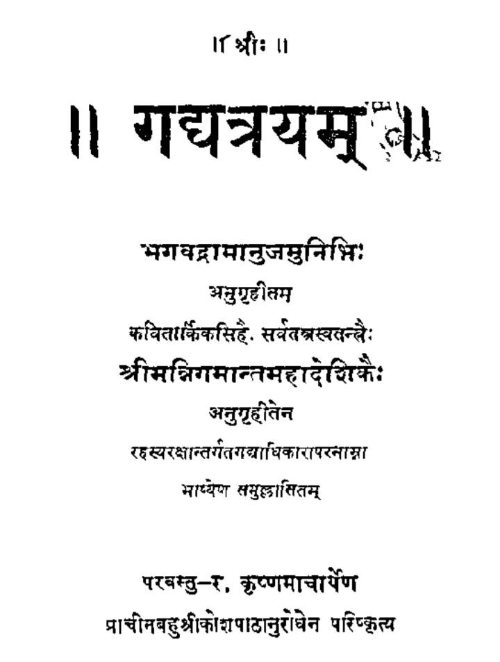 Gadyatrayam of Ramanucharya  गद्यत्रयम्  रामानुजाचार्य