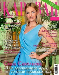 Читать онлайн журнал<br>Караван историй (№5 Май 2016)<br>или скачать журнал бесплатно