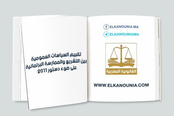 تقييم السياسات العمومية بين التشريع والممارسة البرلمانية على ضوء دستور 2011
