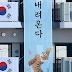 五輪選手村に新たな韓国の垂れ幕…日本ネットユーザーは「呆れ」no