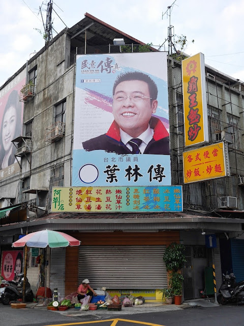 Lean on Me campaign sign for Ye Linchuan (葉林傳) in Taipei City
